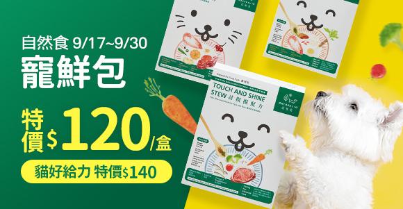 寵物-寵鮮包單包特價$120