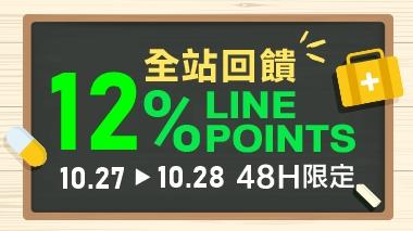 保健12%line pointst回饋